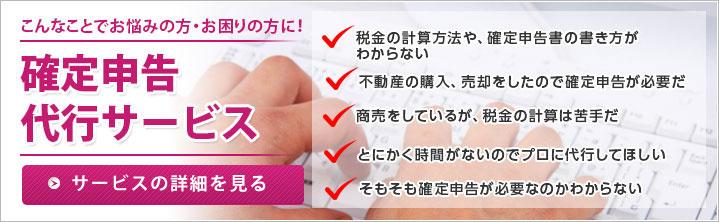 申告 平塚 市 確定 一般社団法人 平塚青色申告会